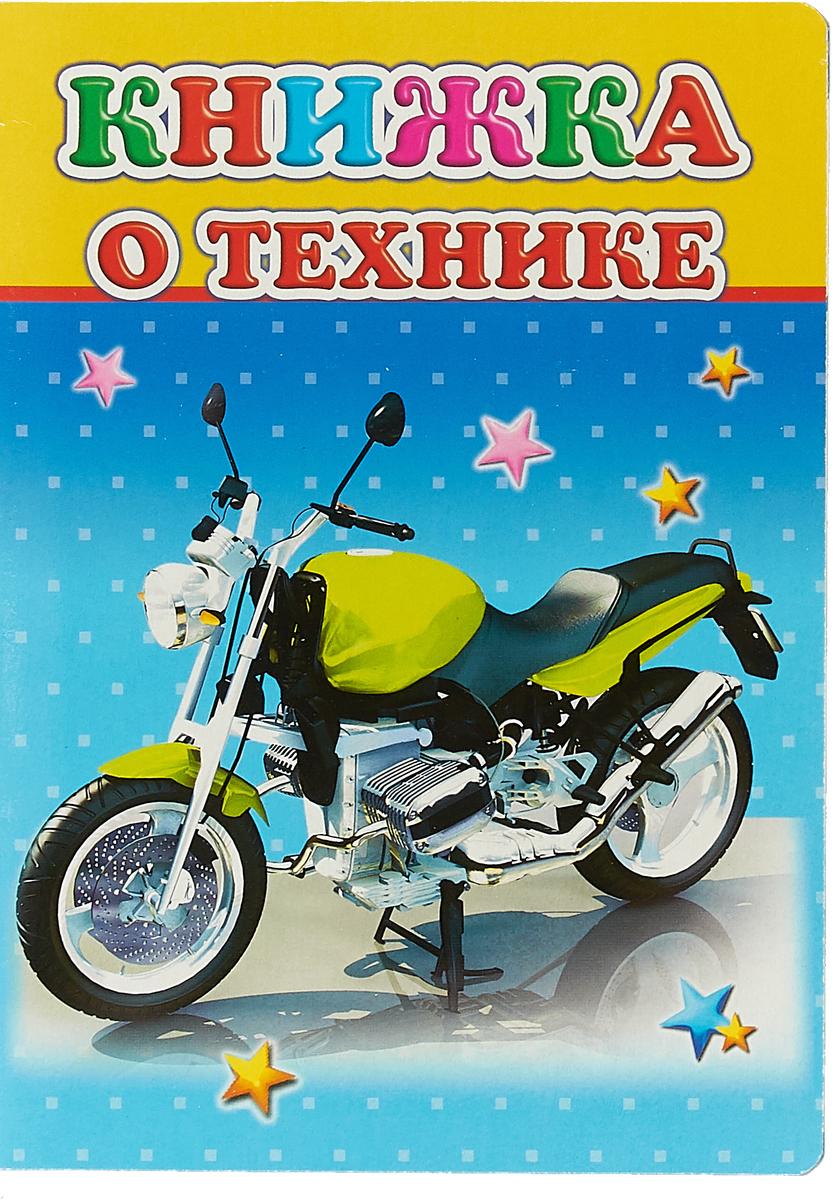 М. Б. Чистякова Книжка о технике цена и фото