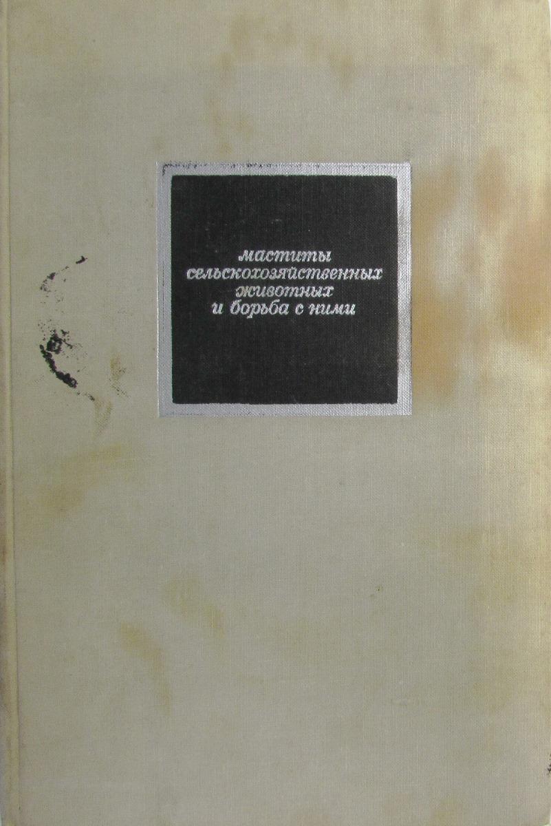 Г. Гейдрих, В.Ренк Маститы сельскохозяйственных животных и борьба с ними