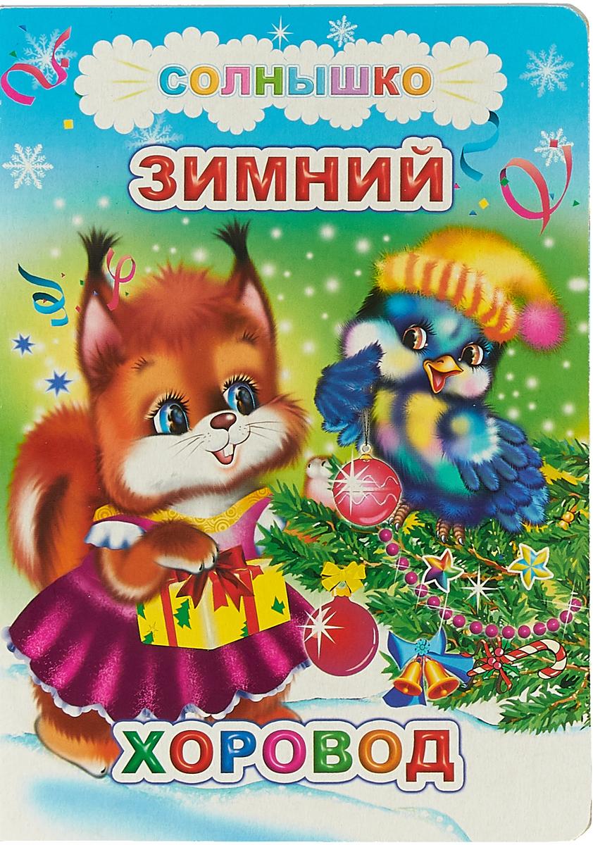 лучшая цена Е. С. Аксаментова, М. Б. Чистякова Зимний хоровод