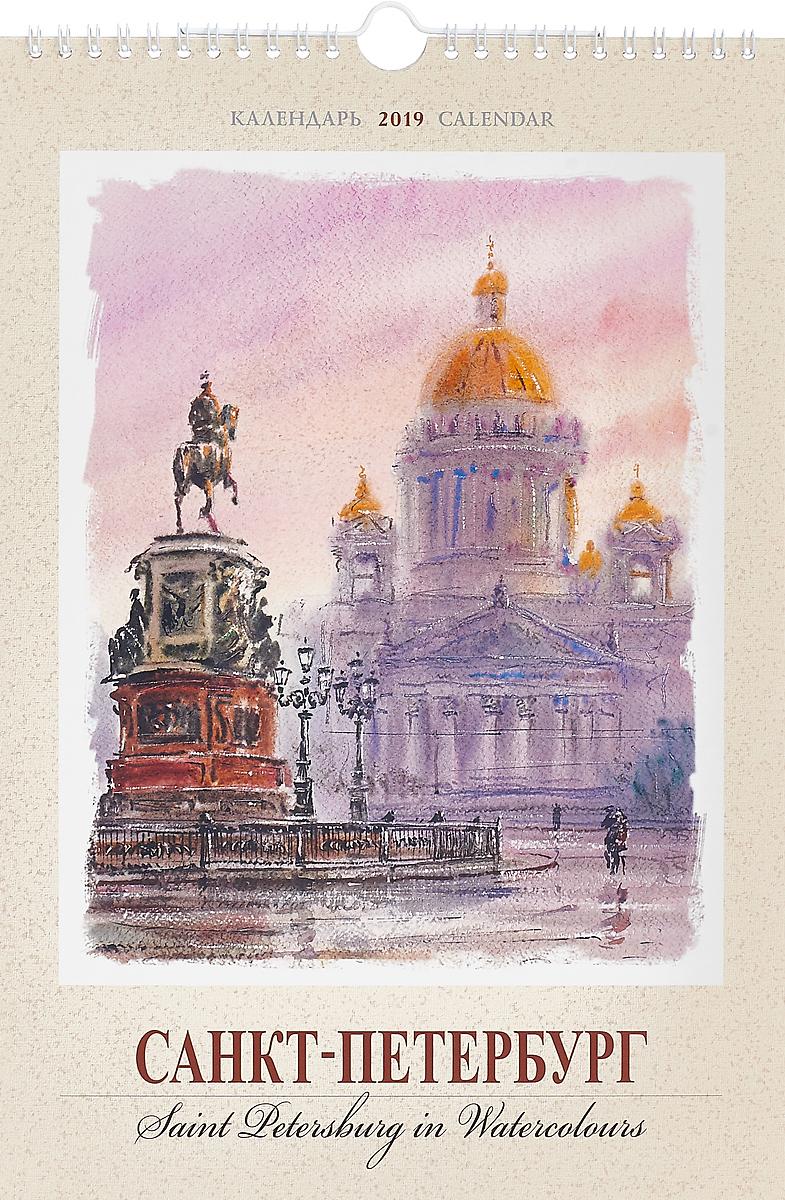Календарь на спирали на 2019 год. Санкт-Петербург в акварелях календарь на спирали на 2019 год санкт петербург с птичьего полета