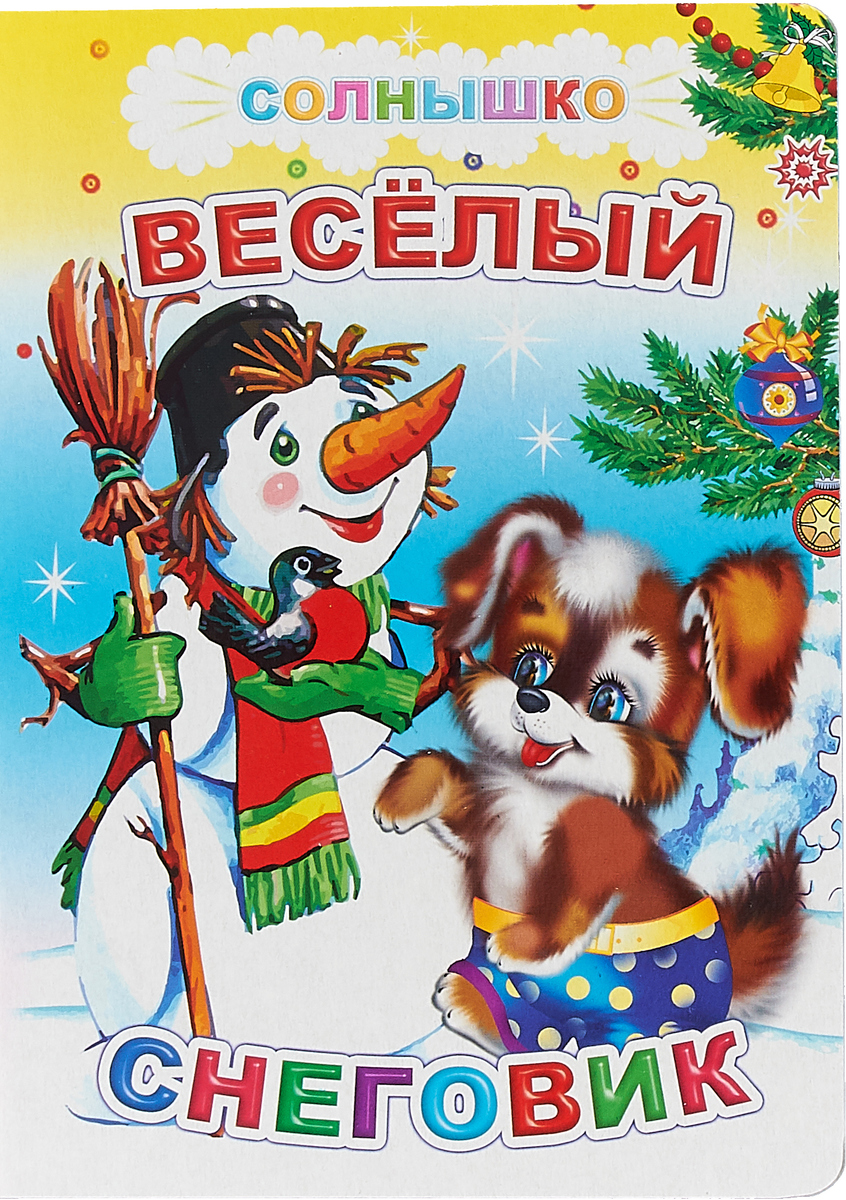 лучшая цена Е. С. Аксаментова, М. Б. Чистякова Веселый снеговик