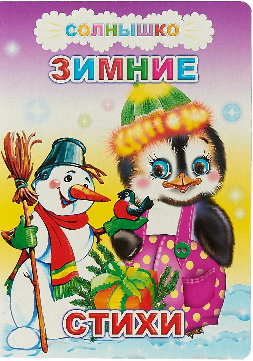 М. Б. Чистякова Зимние стихи м б чистякова любимые стихи о животных