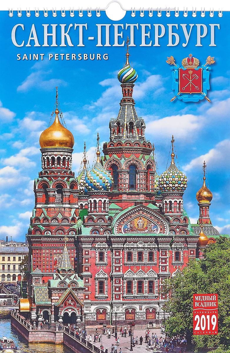Календарь на спирали на 2019 год. Санкт-Петербург календарь на спирали на 2019 год санкт петербург с птичьего полета