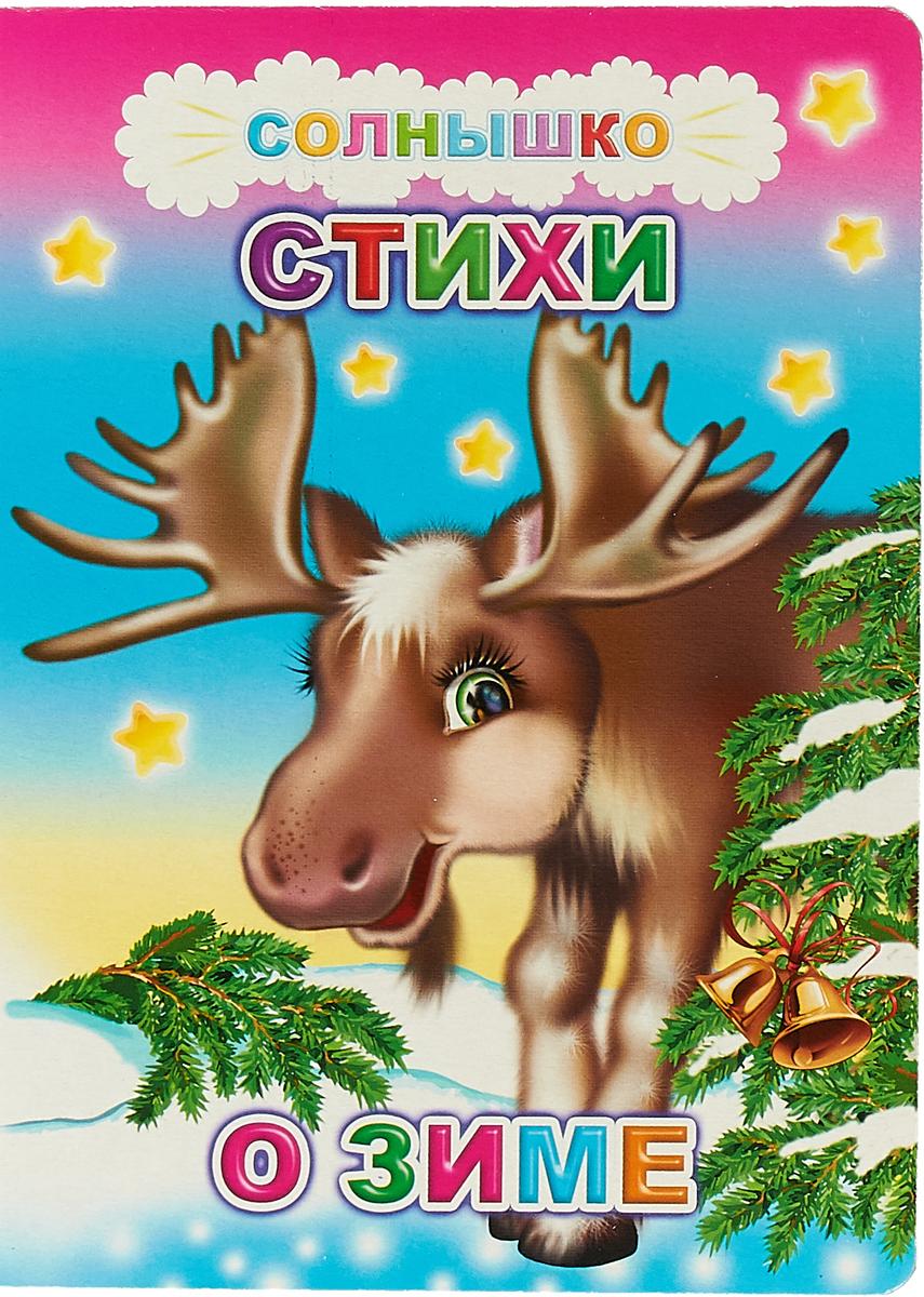 М. Б. Чистякова Стихи о зиме м б чистякова любимые стихи о животных
