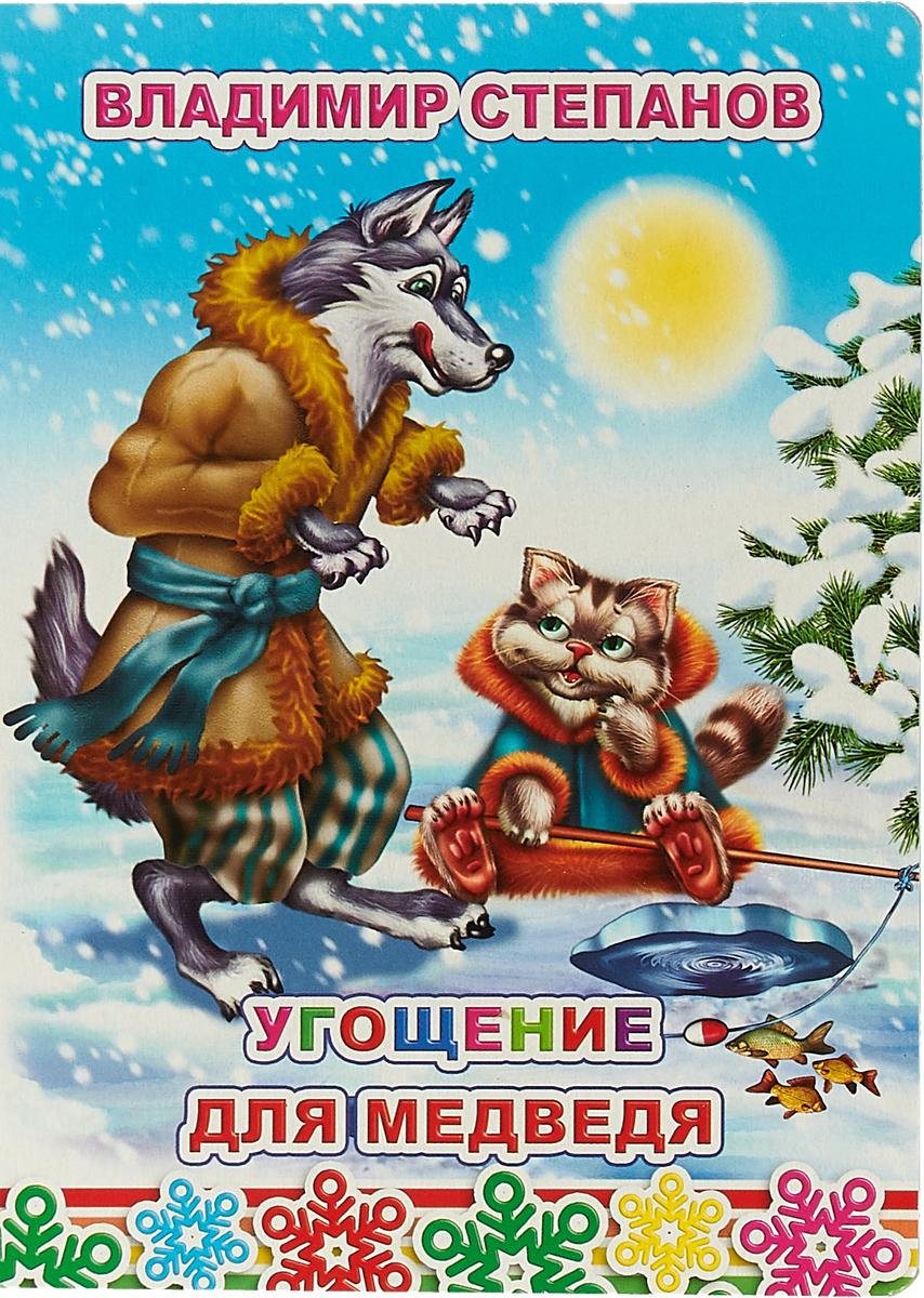 Владимир Степанов Угощение для медведя роман троянов угощение