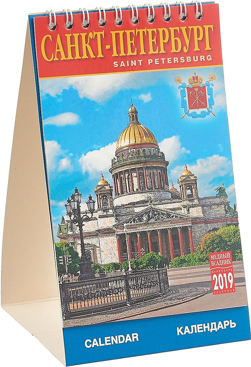 Календарь на спирали на 2019 год. Санкт-Петербург цена