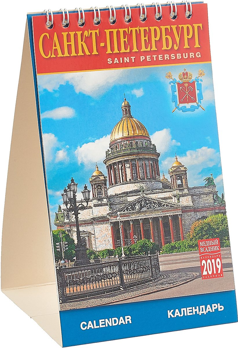 Календарь на спирали на 2019 год. Санкт-Петербург календарь 2018 на спирали венценосная семья