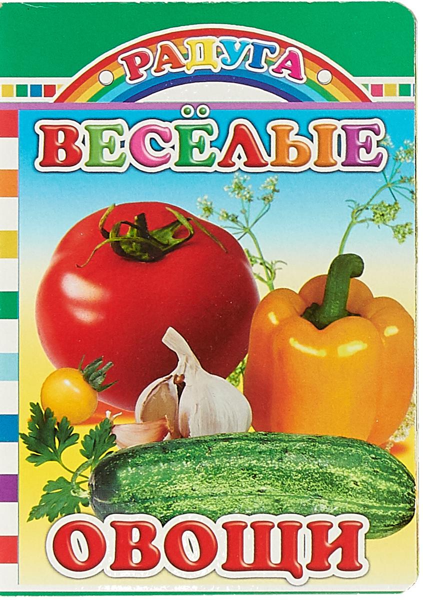 все цены на Е. Аксаментова Веселые овощи онлайн