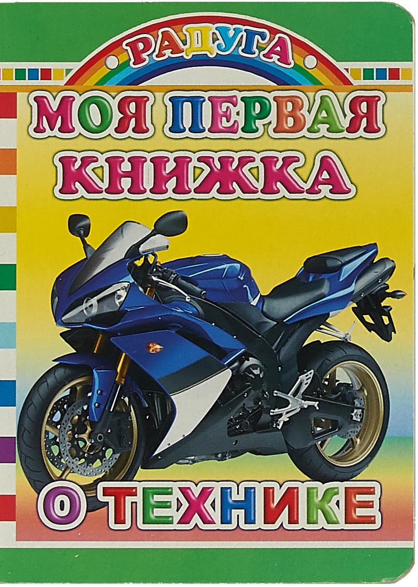 М.Б. Чистякова Моя первая книжка о технике мерников а третьякова а моя первая большая книга о технике