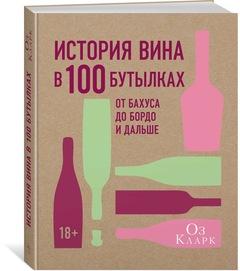 Оз Кларк История вина в 100 бутылках. От Бахуса до Бордо и дальше оз кларк история вина в 100 бутылках от бахуса до бордо и дальше