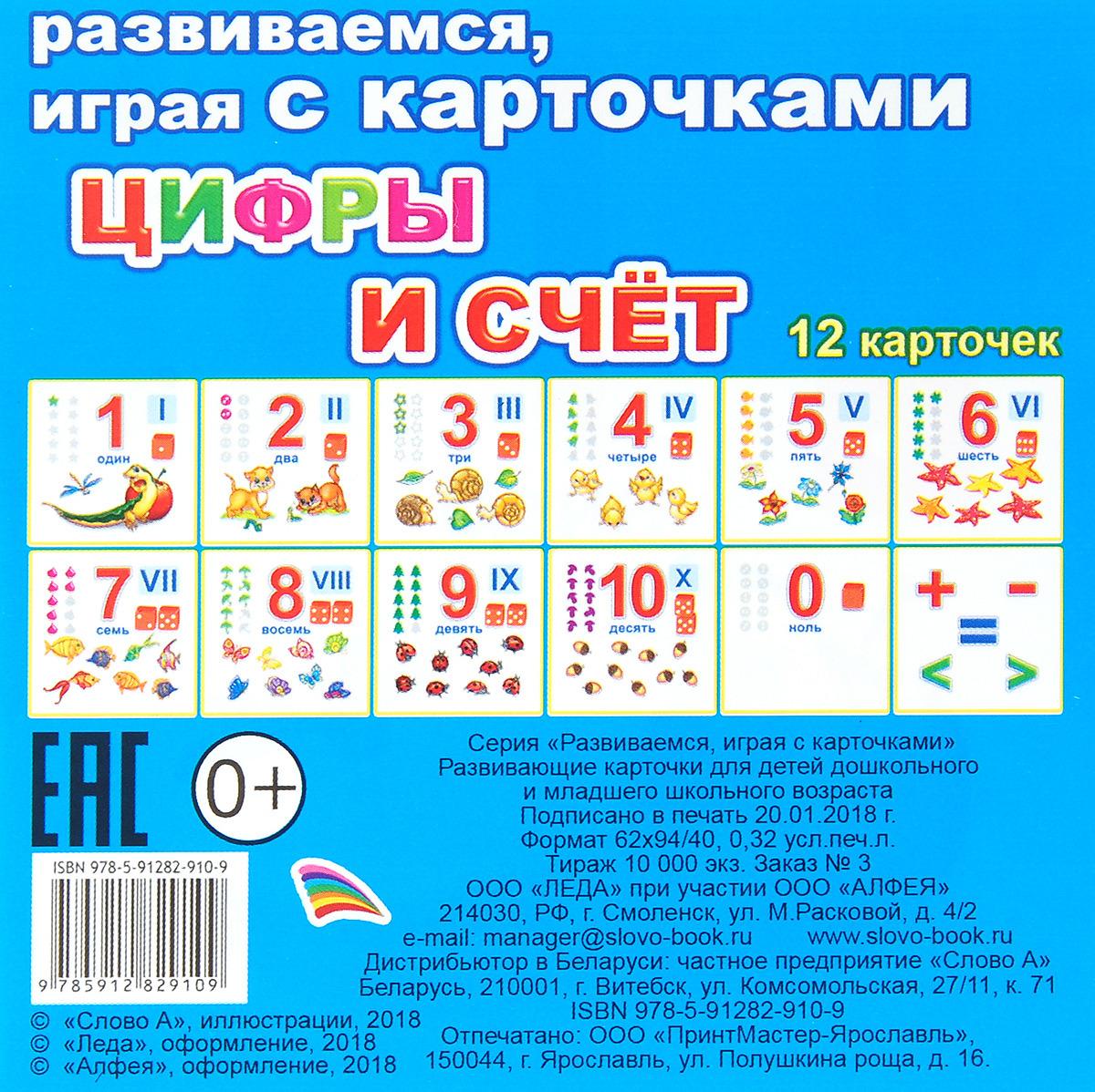 Цифры и счет. Обучающие карточки росмэн обучающие карточки цифры и фигуры