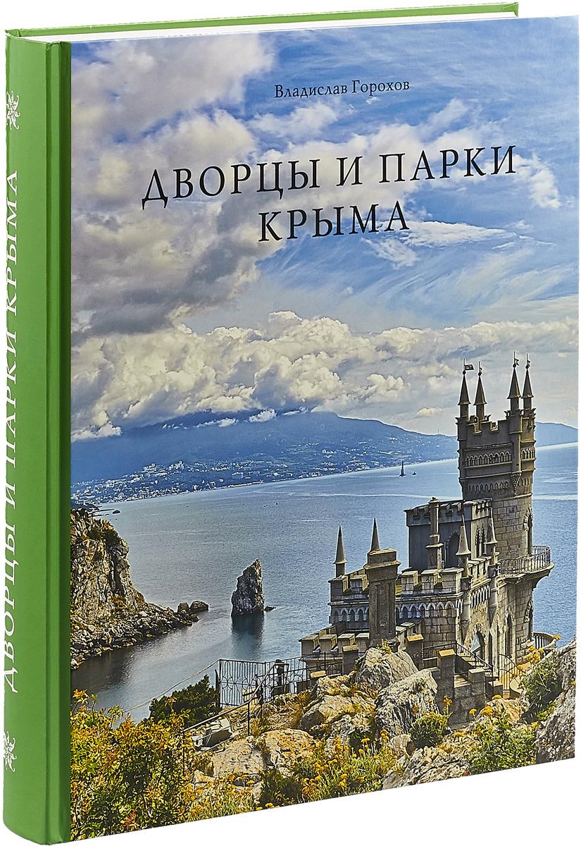 Владислав Горохов Дворцы и парки Крыма