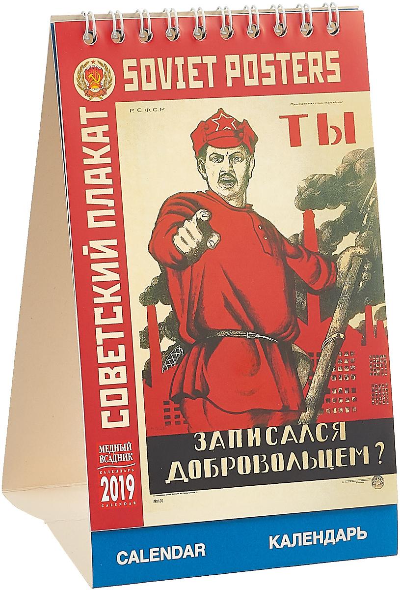 Календарь на спирали на 2019 год. Советский плакат календарь 2018 на спирали венценосная семья