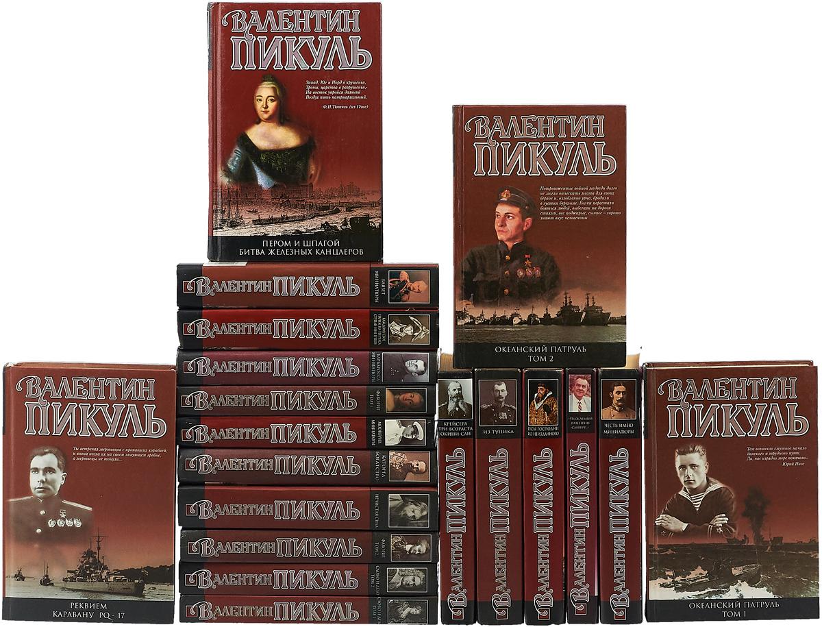 Валентин Пикуль ( комплект из 19 книг) валентин пикуль валентин пикуль избранные произведения в 12 томах том 3 фаворит комплект из 2 книг