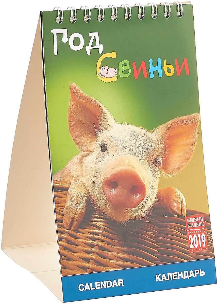 Календарь на спирали на 2019 год. Год Свиньи