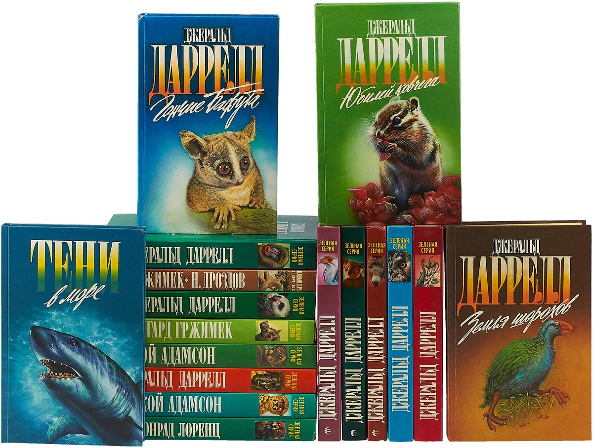 Зеленая серия. Книги о животных (комплект из 17 книг)
