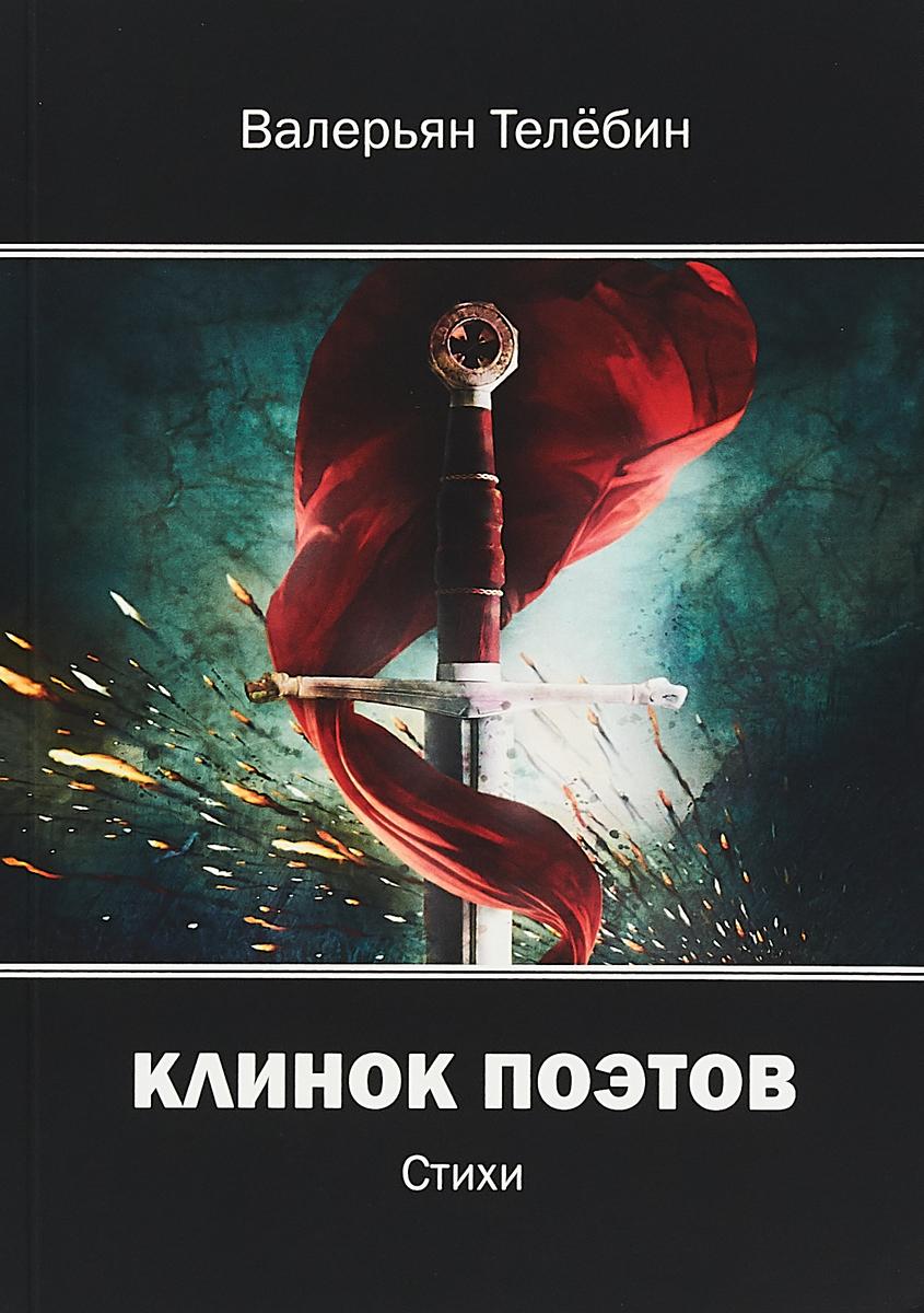 Валерьян Телебин Клинок поэтов. Стихи