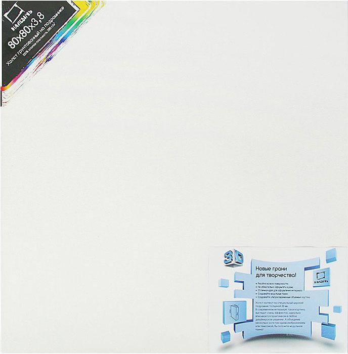 Холст на подрамнике 3D Малевичъ, квадратный, 280 г/м2, 80 х 80 см