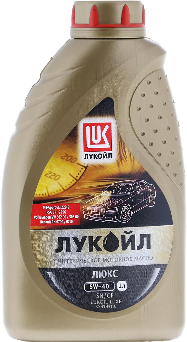 все цены на Масло моторное ЛУКОЙЛ ЛЮКС, синтетическое SAE 5W-40, API SN/CF, 1 л онлайн