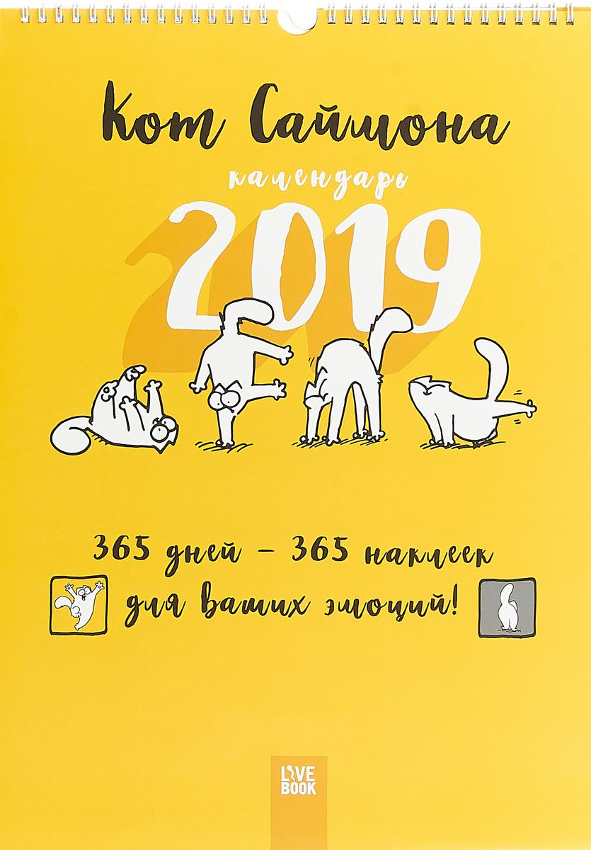 Кот Саймона. Календарь 2019 настенный (+наклейки) тофилд саймон кот саймона юбилейный сборник