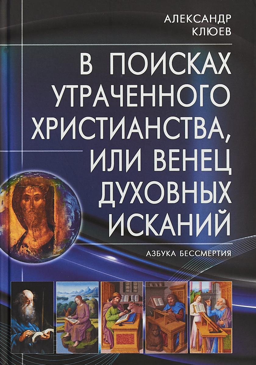 А. В. Клюев В поисках утраченного христианства, или Венец духовных исканий тайны божьего царства часть 7