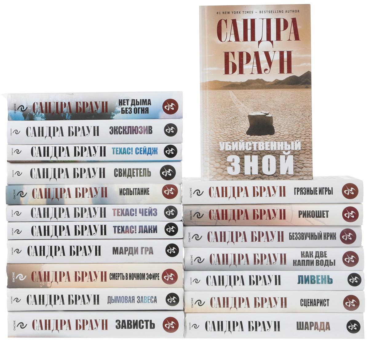 "Браун С. Сандра Браун. Серия ""#1 New York Times - Bestselling Author"" (комплект из 19 книг)"