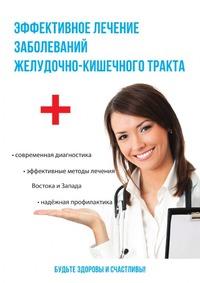 Эффективное лечение заболеваний желудочно-кишечного тракта эффективное лечение заболеваний желудочно кишечного тракта