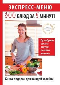 Экспресс-меню. 300 блюд за 5 минут!