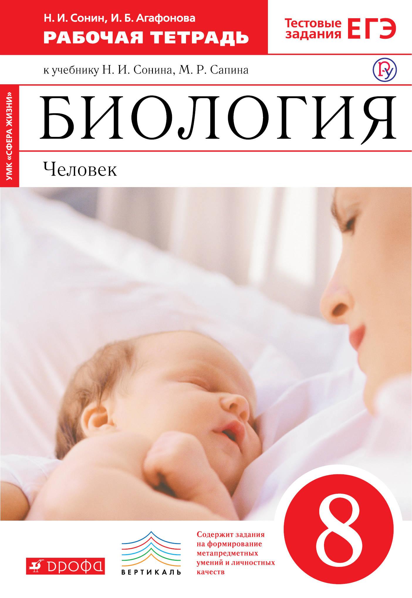 Н. И. Сонин,И. Б. Агафонова Биология. 8 класс. Человек. Рабочая тетрадь
