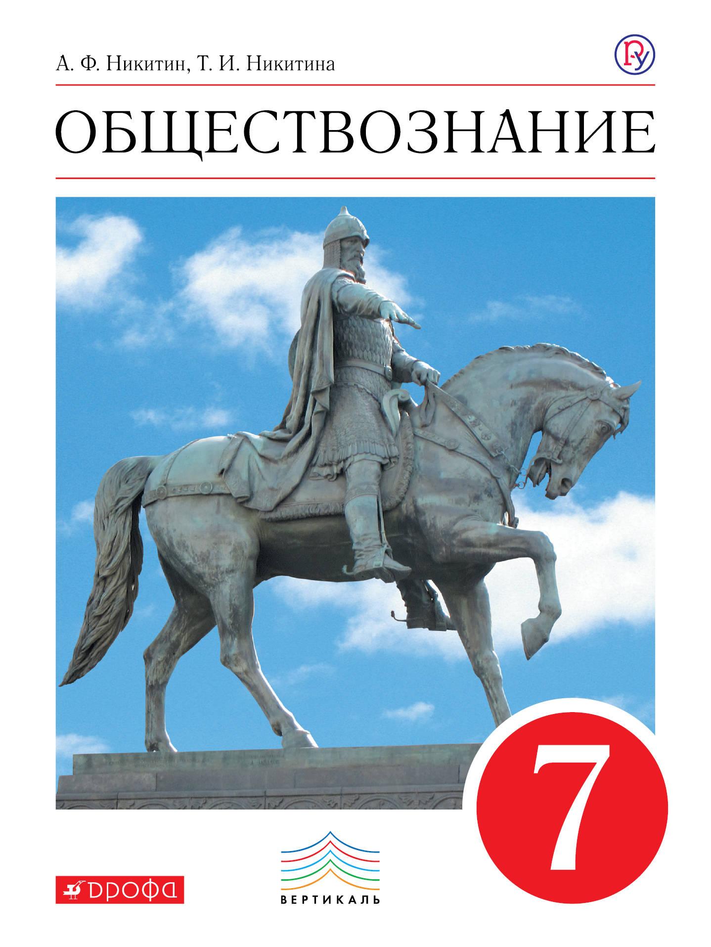 А. Ф. Никитин,Т. И. Никитина Обществознание. 7 класс. Учебник