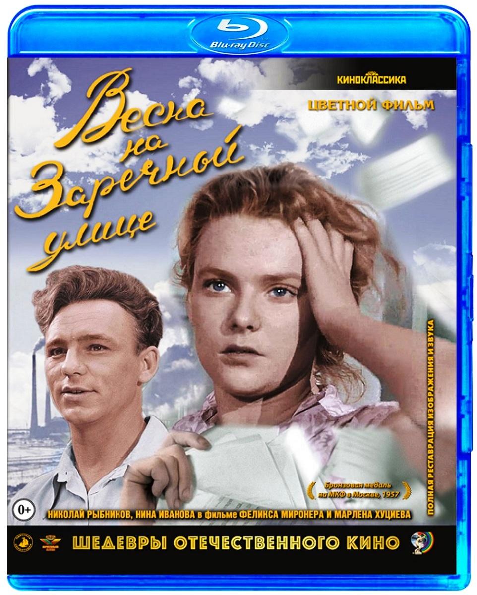 Весна на Заречной улице (Blu-Ray) весна на заречной улице blu ray