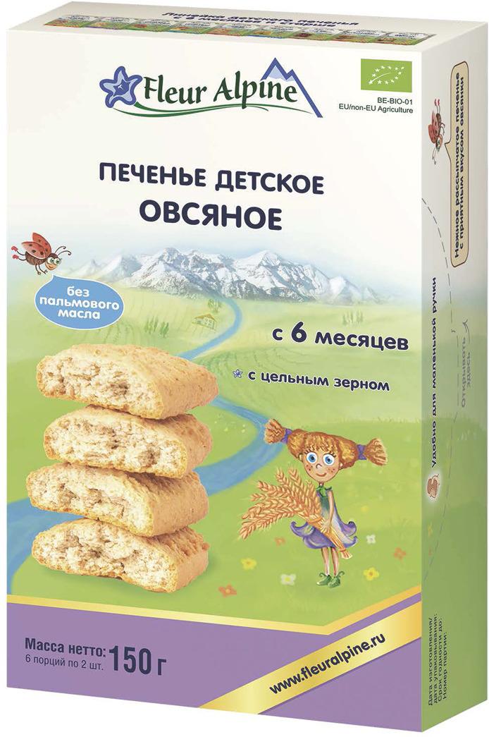 Fleur Alpine Organic Овсяное печенье детское, с 6 месяцев, 150 г детское издательство елена 12 месяцев