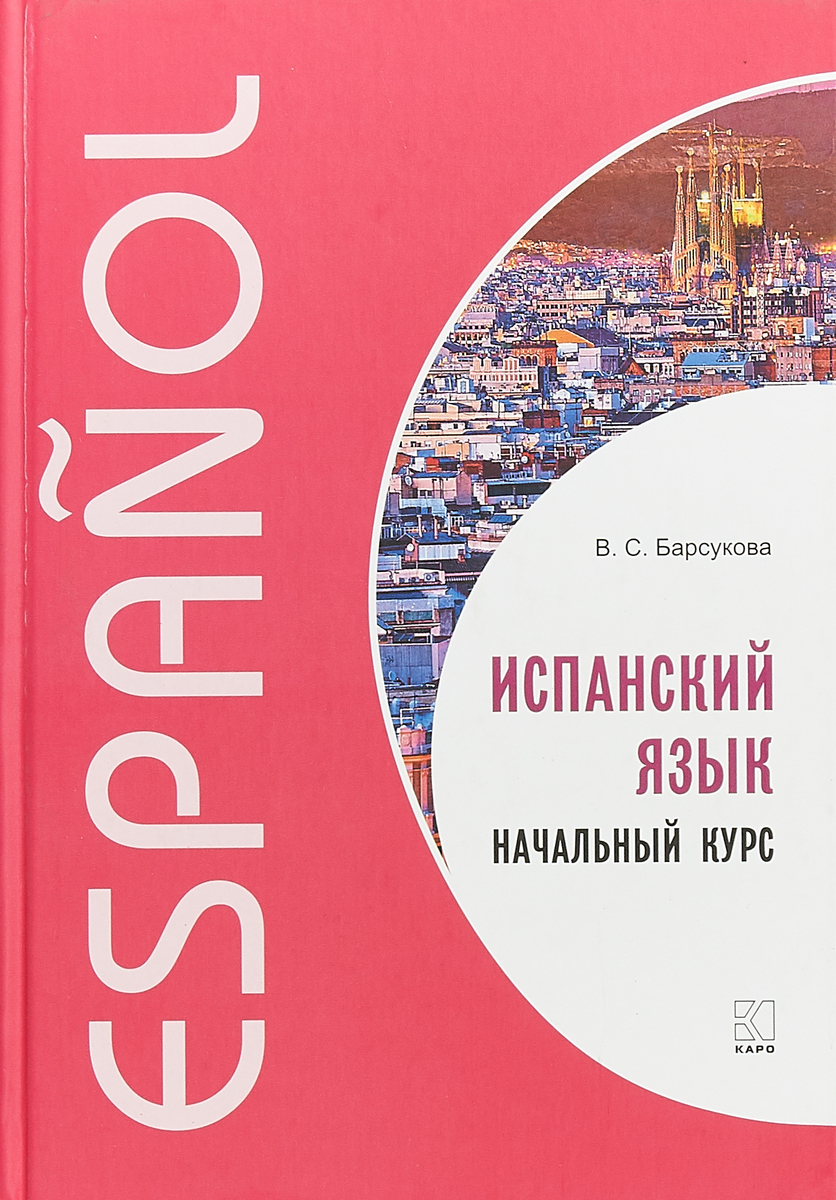 В.С. Барсукова Испанский язык. Начальный курс. Учебник