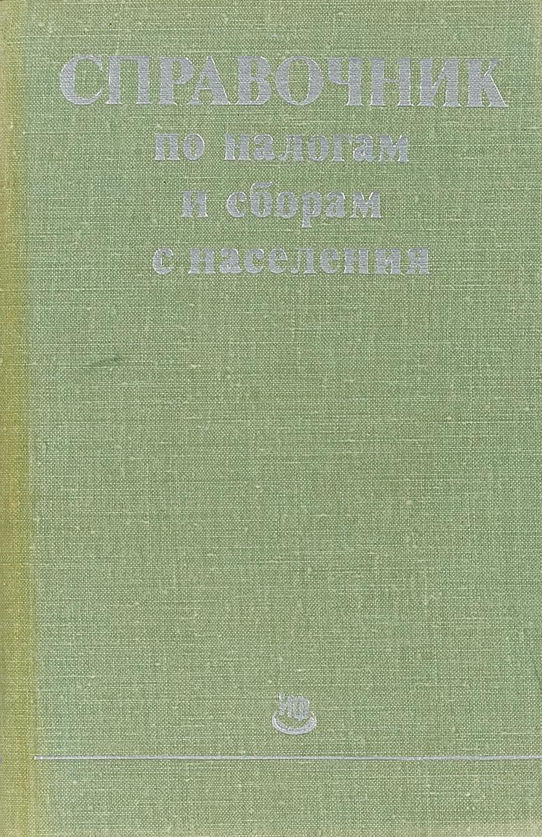 Справочник по налогам и сборам с населения справочник по турбобурам