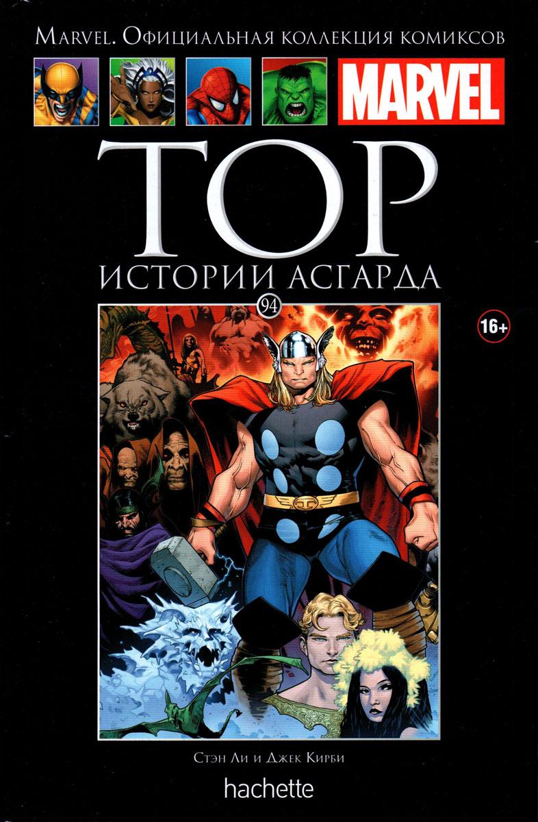 Marvel.Официальная коллекция комиксов. Выпуск №94 Тор. Истории Асгарда Внутри: Thor: Tales of Asgard #1-6 . Старинные...