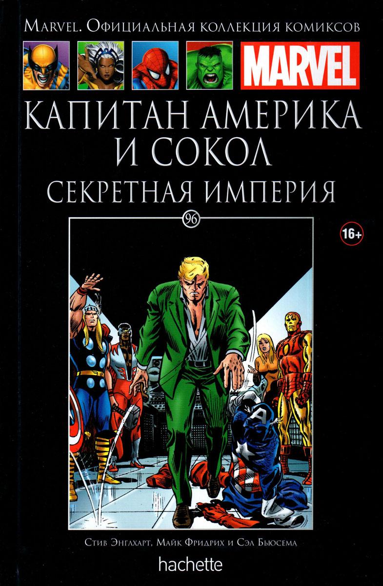 Marvel.Официальная коллекция комиксов. Выпуск №96 Капитан Америка и Сокол. Секретная империя Внутри: Captain America and the Falcon #169-176. Капитан...