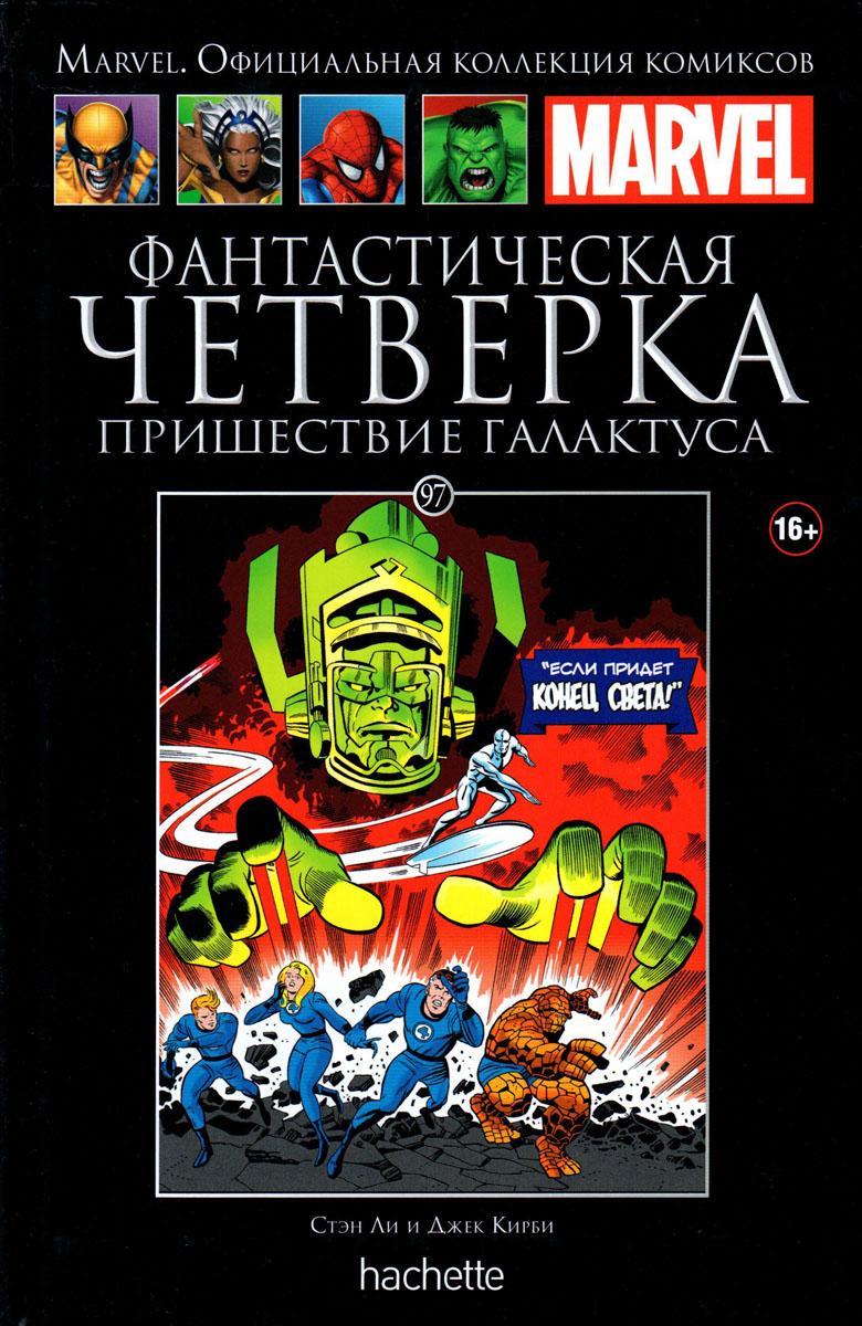 Marvel.Официальная коллекция комиксов. Выпуск №97 Фантастическая Четверка. Пришествие Галактуса Внутри: Fantastic Four Annual # 3, Fantastic Four #44-51....