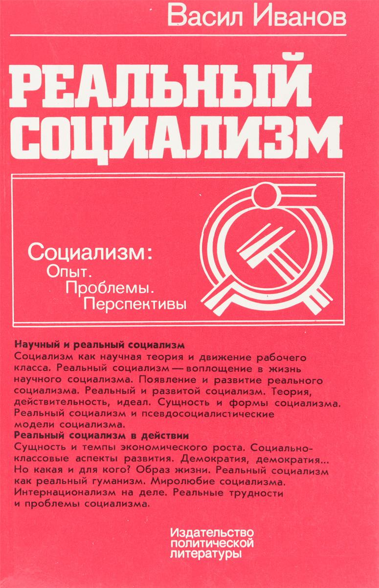 Васил Иванов Реальный социализм а стекольников васил левский