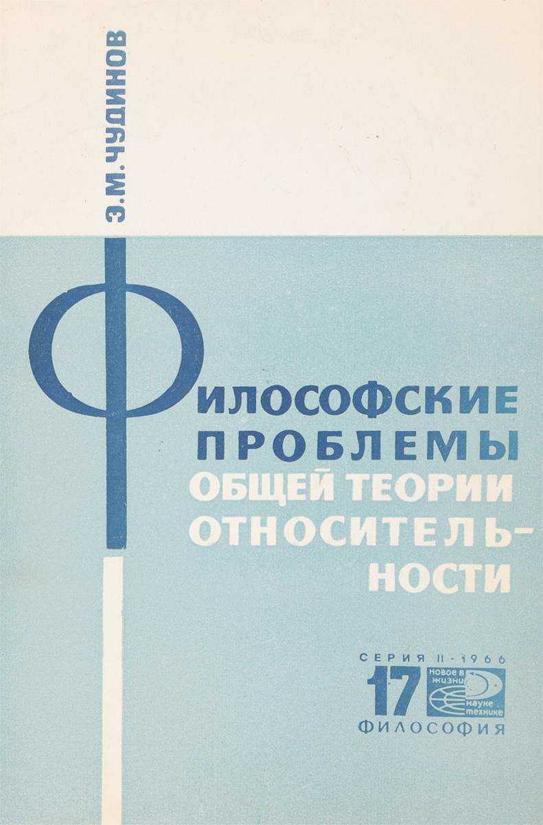 Э.М. Чудинов Философские проблемы общей теории относительности