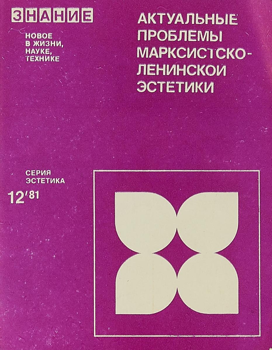 Актуальные проблемы марксистско-ленинской эстетики основы марксистско ленинской эстетики