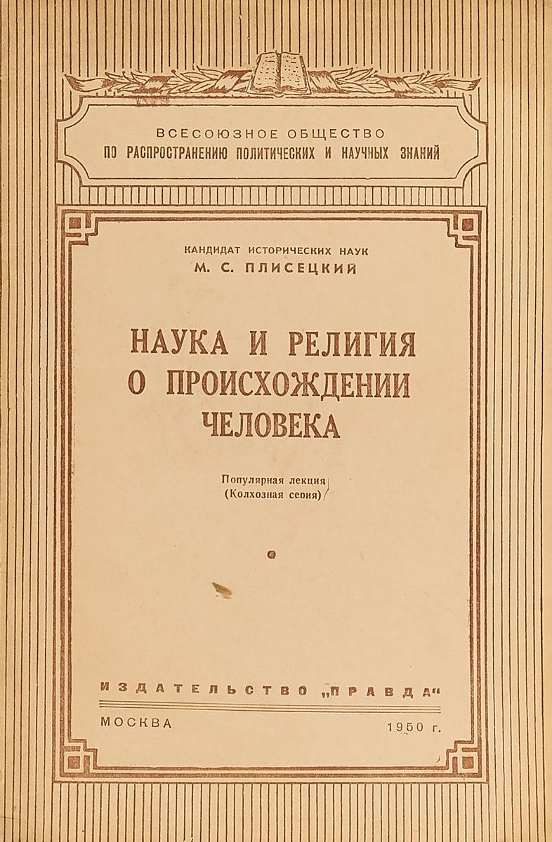 М.С.Плисецкий Наука и религия о происхождении человека цена