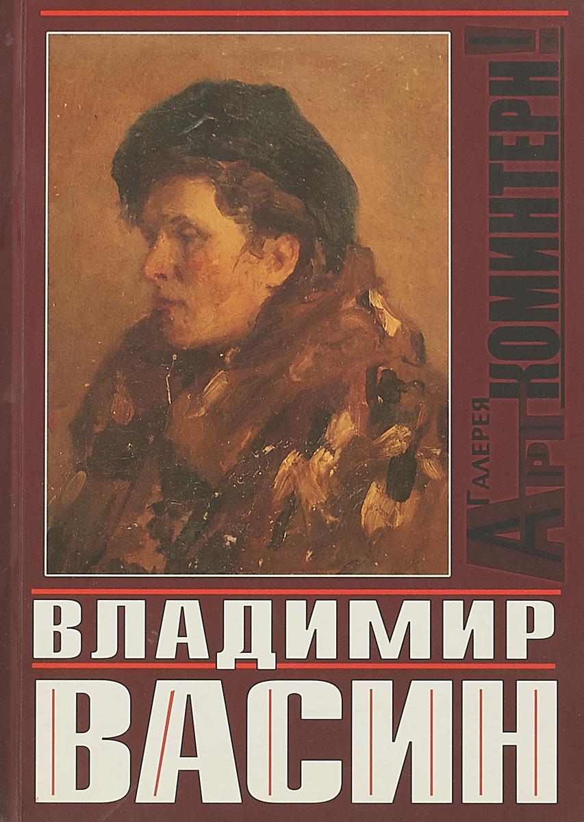 Г.А.Козорезенко Владимир Васин г а козорезенко владимир васин