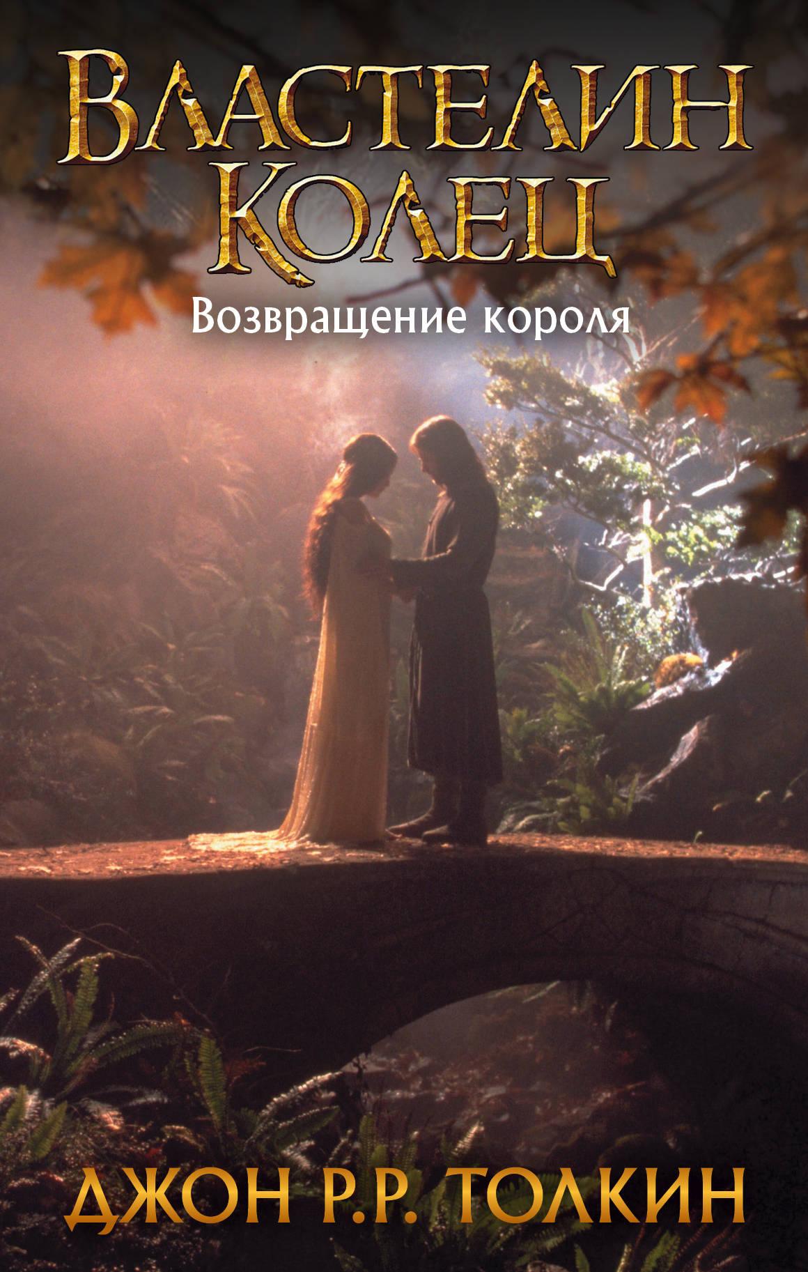 Джон Р. Р. Толкин Властелин Колец. Возвращение короля органный мир фэнтези хогвартс и властелин колец 2018 12 29t15 00