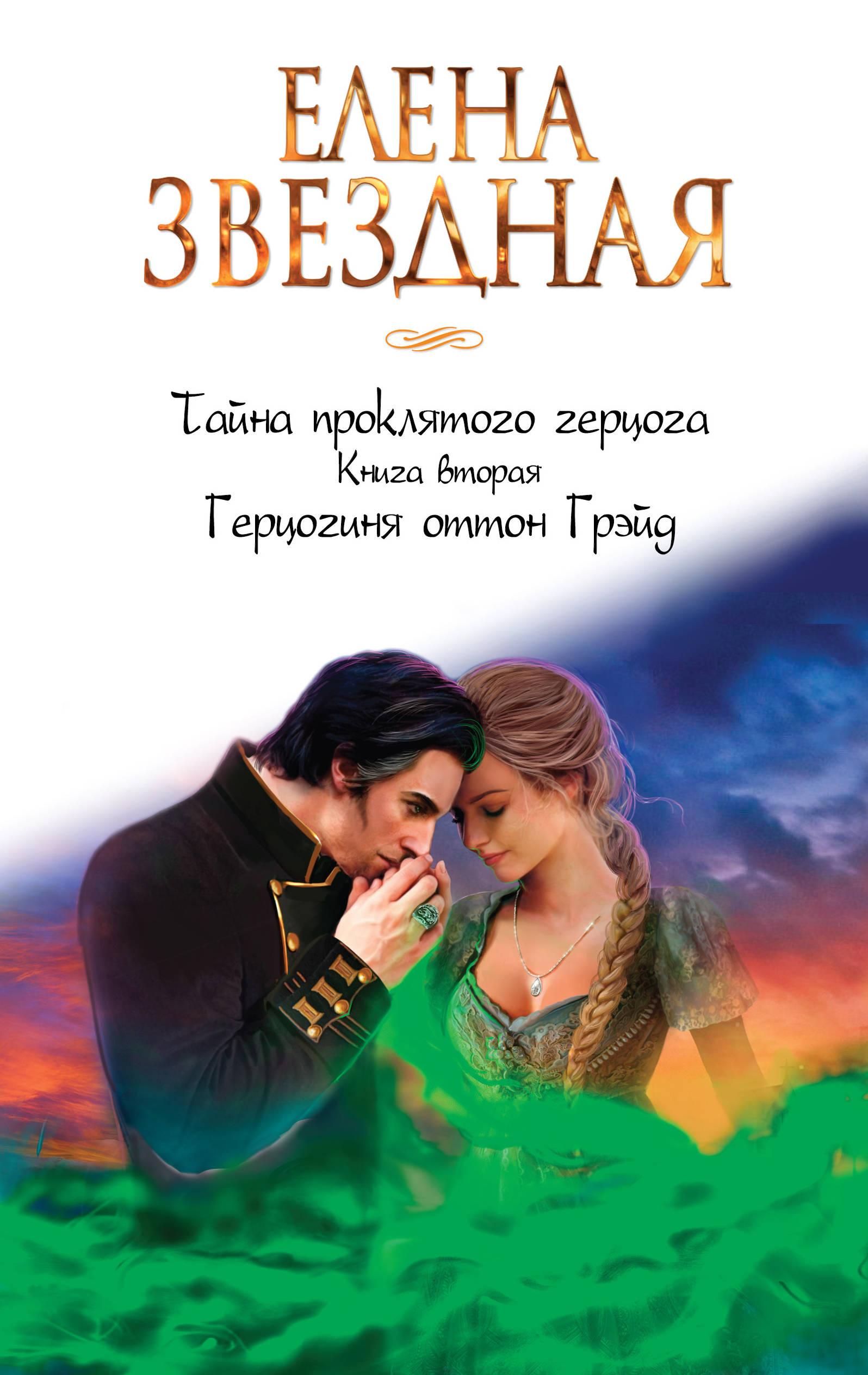Звездная Елена Тайна проклятого герцога. Книга вторая. Герцогиня оттон Грэйд