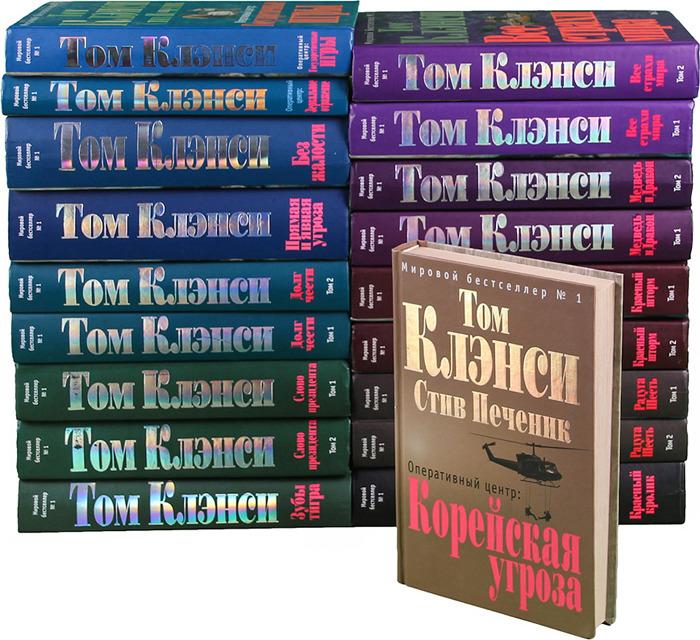 """Томас Клэнси Томас Клэнси. Серия """"Мировой бестселлер №1"""" (комплект из 19 книг)"""