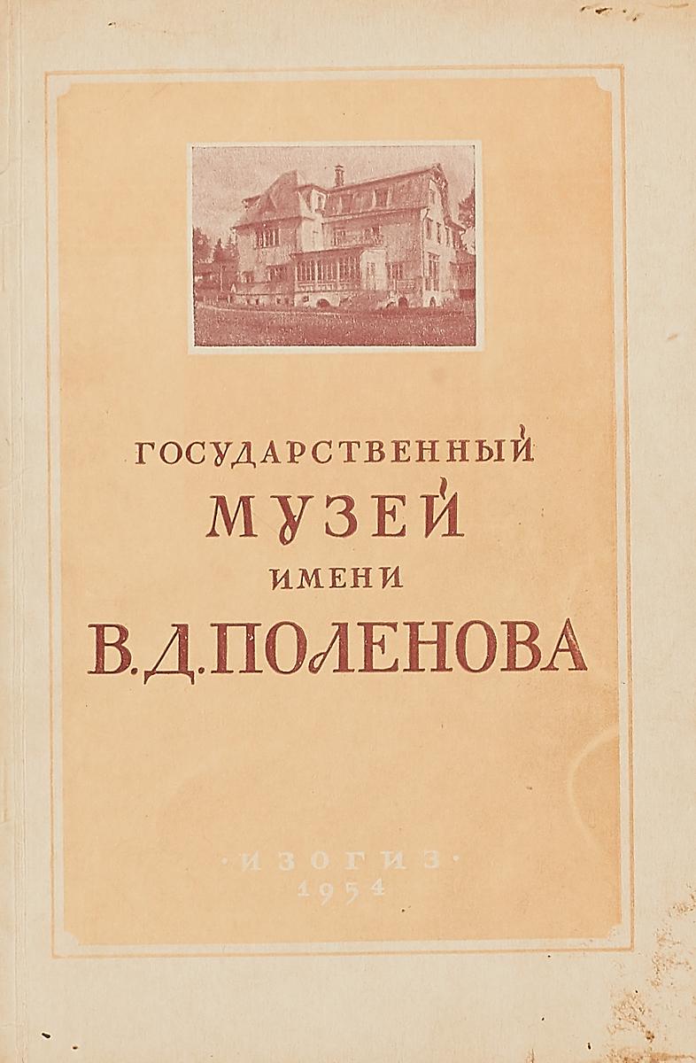 О.В. Поленова Государственный музей им. В. Д. Поленова