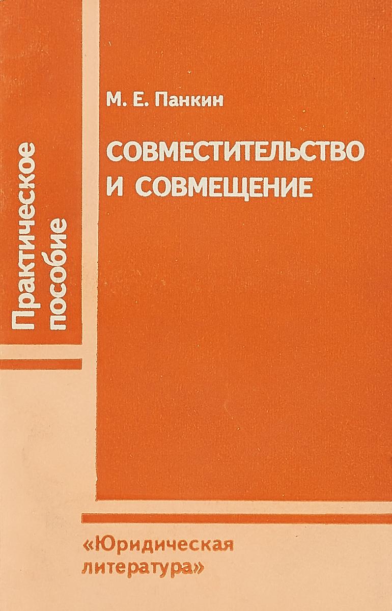 М.Е. Панкин Совместительство и совмещение юридическая литература лучшее