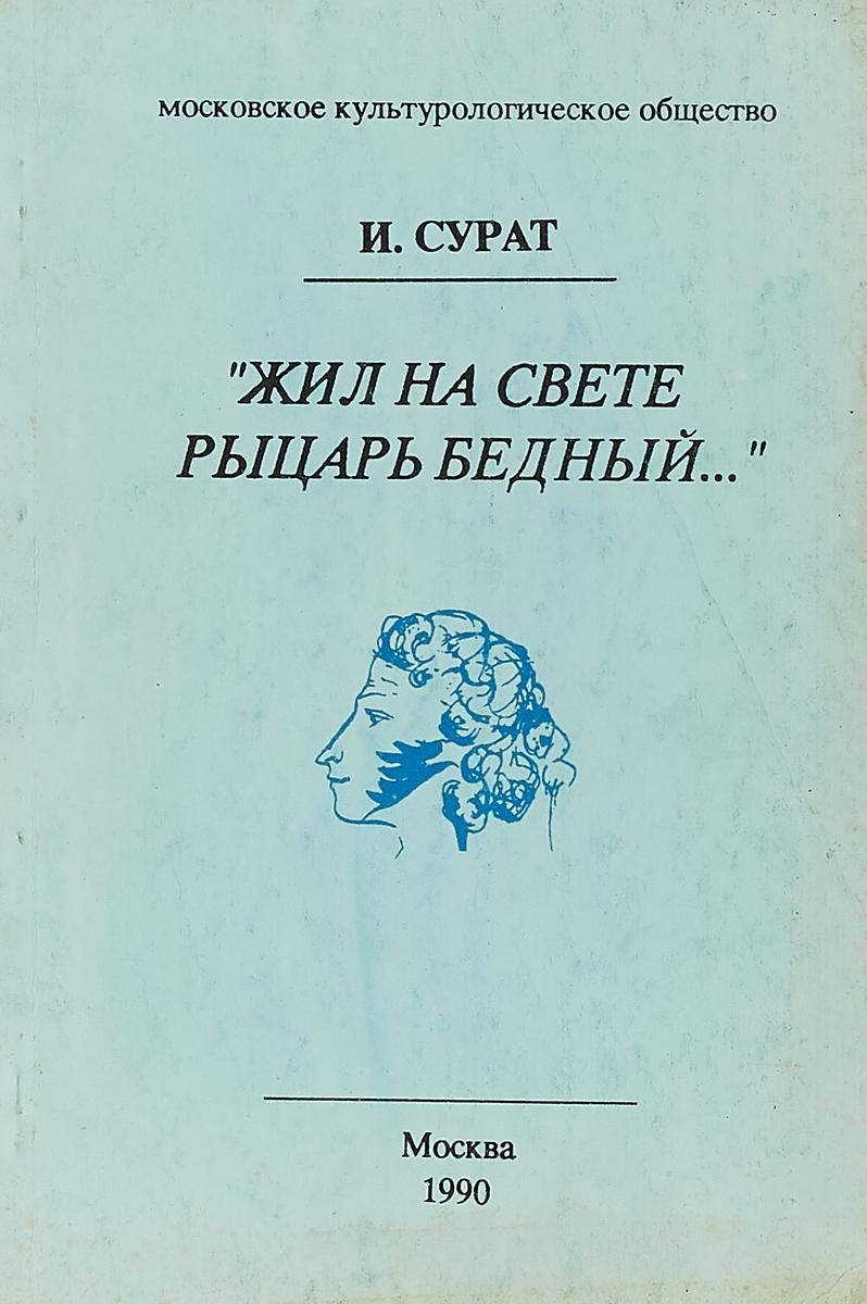 И.Сурат