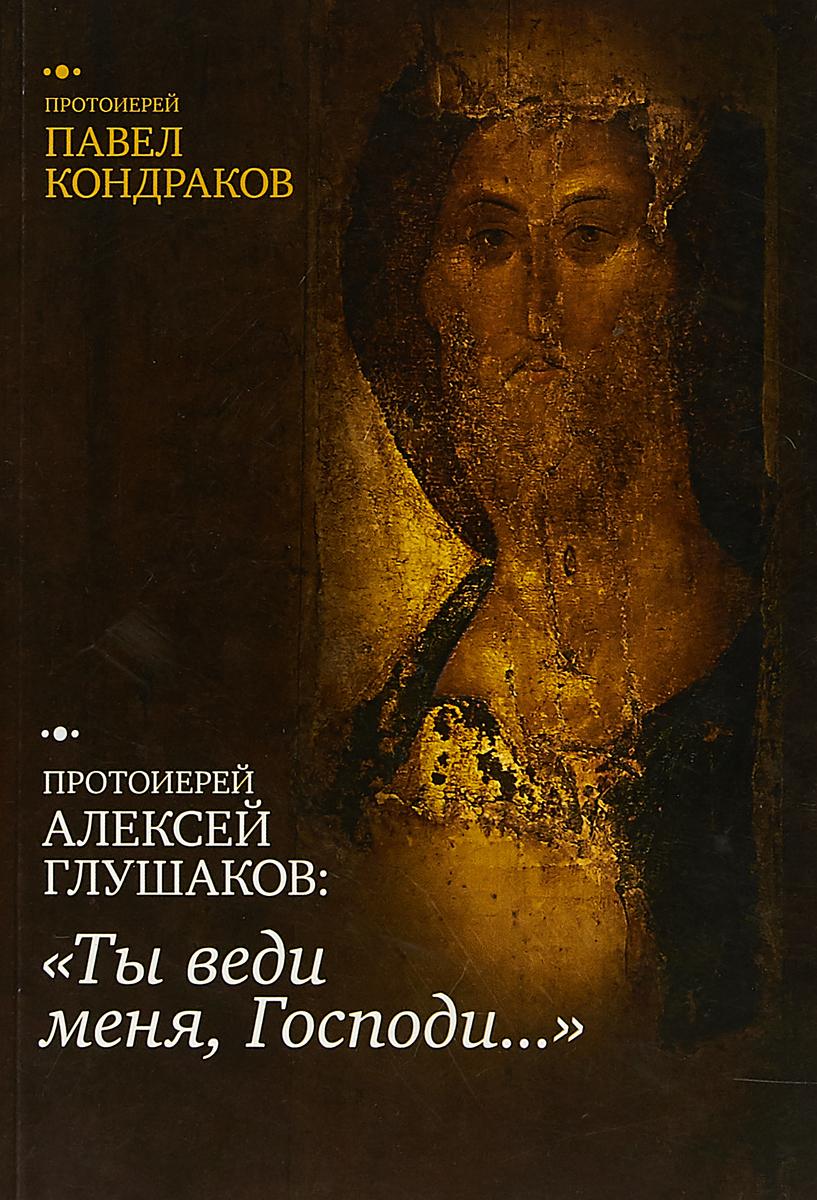 Протоиерей Павел Кондраков Протоиерей Алексей Глушаков:  Ты веди меня, гостоди… белый алексей теперь меня видно