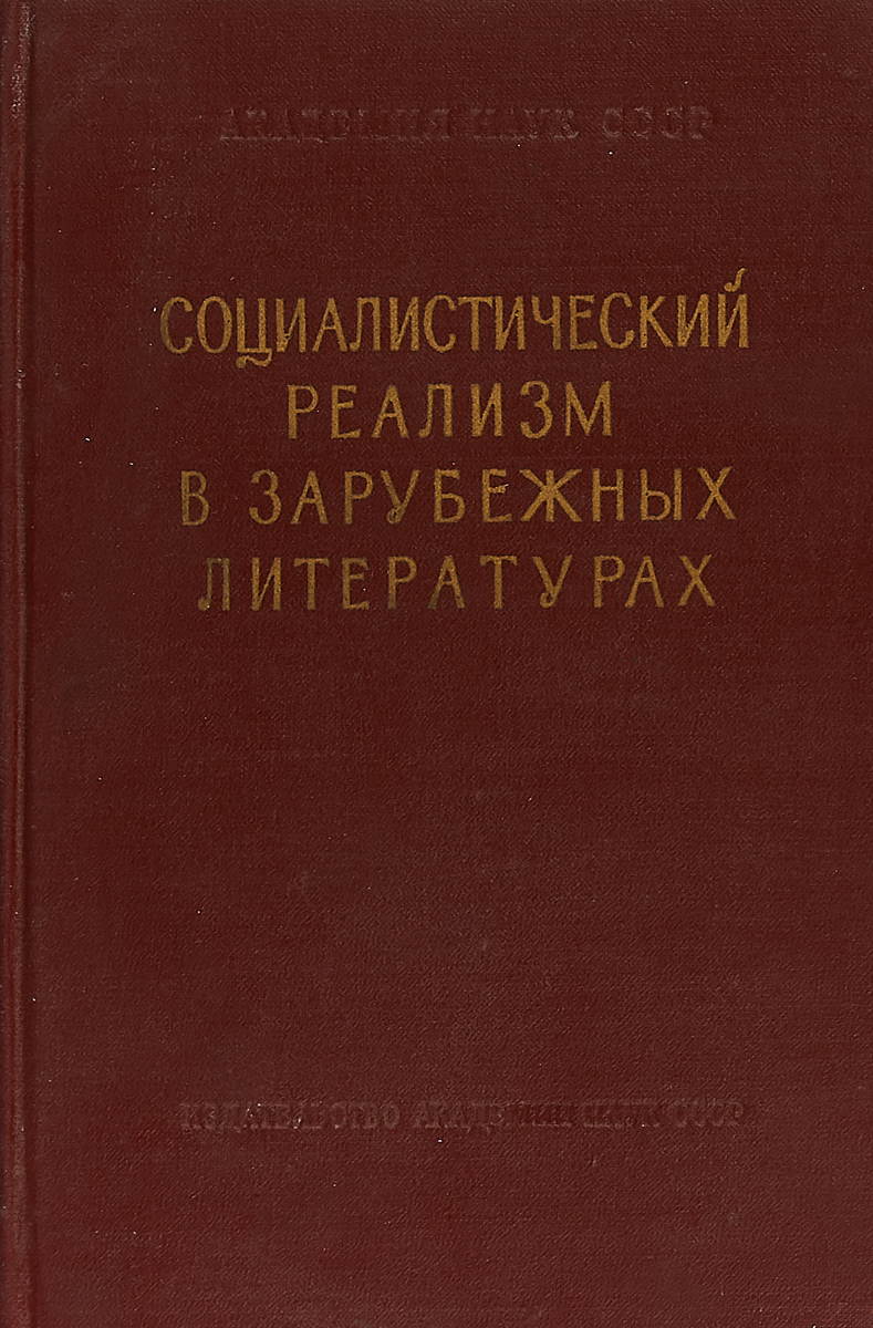 Фото - А.Ф.Иващенко Социалистический реализм в зарубежных литературах а ф иващенко социалистический реализм в зарубежных литературах